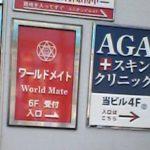 【口コミ体験談】AGAスキンクリニックの無料カウンセリングに行ってみた