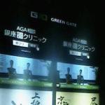 銀座総合美容クリニック(銀クリAGA)の無料カウンセリングに行ってみた【口コミ体験談】