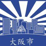 大阪で評判のいいおすすめクリニックは?|AGA治療専門病院・クリニック比較