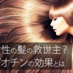 女性の薄毛の救世主?ビオチンの育毛効果があなたの髪にもたらすもの