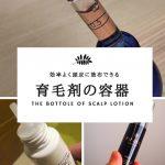 育毛剤で効率よく頭皮に塗布できる容器タイプはどれ?