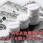 【AGA薄毛治療】料金の相場はいくら?できるだけ費用を抑える方法はあるの?